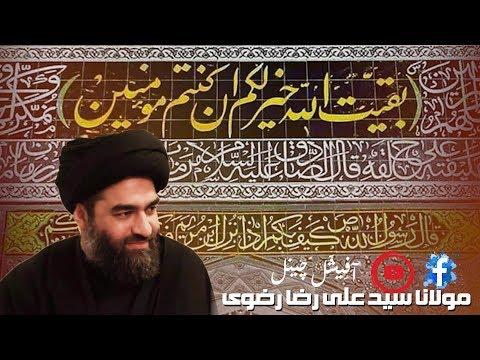 The Existence of Imam Al Mahdi AJTF from Quran  | Maulana Syed Ali Raza Rizvi