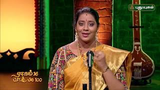 ராகம் 16 பாடல் பல 100   Suchitra Balasubramaniam   Morning Cafe   Ep 4
