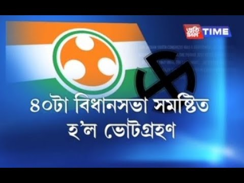 Youth Congress elections conducted across Assam | Money being distributed for votes in Nagaon