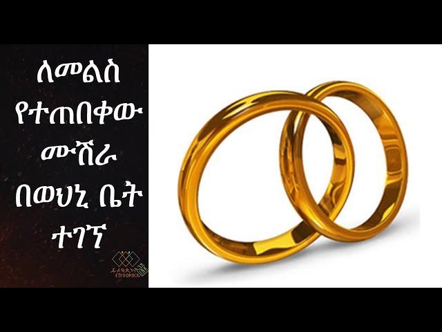 EthiopikaLink the insider news October 7 part 3