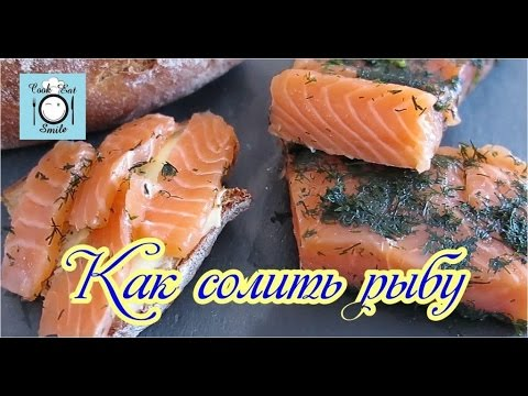 Как засолить красную рыбу просто и быстро