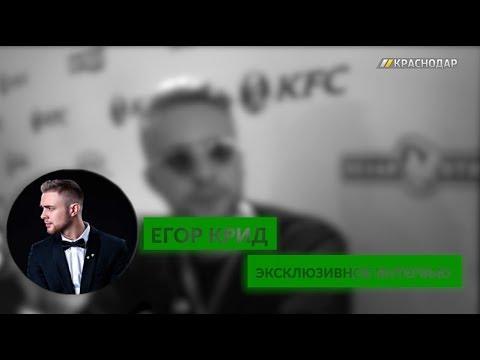 Егор Крид – о Дорне, Хованском, Версусе и Дуде