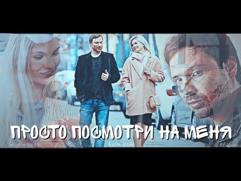 Овечкина & Кулагин // просто посмотри на меня // улетный экипаж //Полина & Лёша