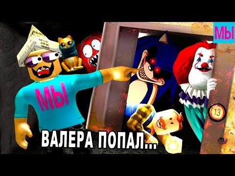 Валера попал в Очень СТРАШНЫЙ лифт Кукла Чаки Новый Сосед Роблокс ОНО СОНИК EXE Мама и Катя играют