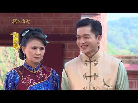 台劇-戲說台灣-帝爺公解冤仇