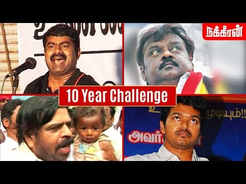 அரசியல் VERSION | #10YearChallenge | Seeman | Vijay | Rajinikanth | T.Rajendar thumbnail