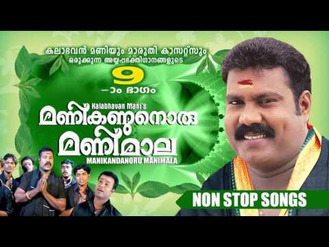 MANIKANDANORU MANIMALA   Hits Of Kalabhavan Mani   New Release  2015 Non Stop Songs