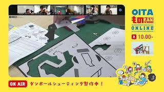 【zoom x youtubeLIVE】ツクロー!オンラインワークショップ/大分市工業連合会 青年部会
