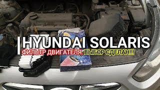 Hyundai Solaris.Воздушный фильтр двигателя. Выбор сделан!!! Отзыв. Хендай Солярис. Киа Рио / Kia Rio