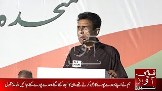 MQM-P Convener Khalid Maqbool said that no one can break this organization