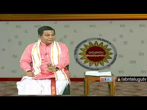 Meegada Ramalingaswamy About how to Read Telugu words | Adivaram Telugu Varam | ABN Telugu