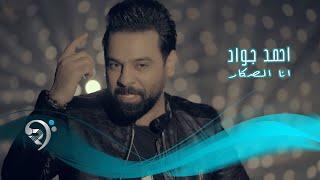 احمد جواد - انا الصكار / Offical Video