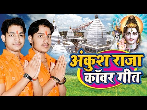Ankush Raja का सुपरहिट काँवड़ भजन   ANKUSH RAJA BOLBAM 2017   Bhojpuri Kanwar Songs 2017