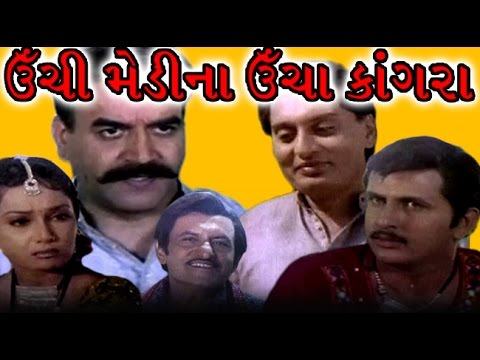 Unchi Medi Na Uncha Kangara | 2008 | Full Gujarati Movie | Suresh...