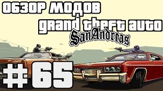 Обзор модов GTA San Andreas #65 - GTA V Weapons Pack #3