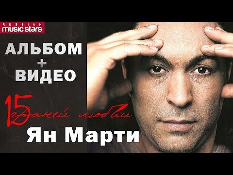 Ян Марти - 15 граней любви / Yan Marti - 15 Faces of Love