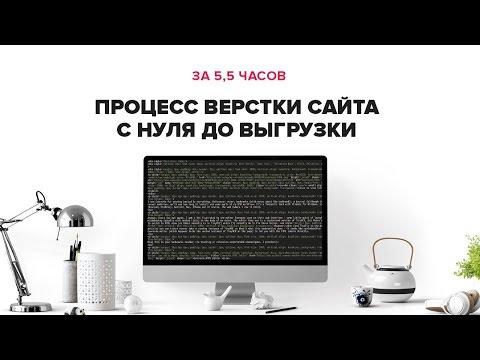 Процесс верстки сайта с нуля до выгрузки 5,5 часов // Марафон Верстки 1.0