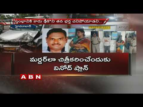 wife Assassinated her husband for Job and insurance money | Hyderabad