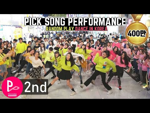 「RPD」 KPOP Random Play Dance in Korea (2nd ®PICK SONG) 랜덤플레이댄스 (제2회 ®픽송퍼포먼스)