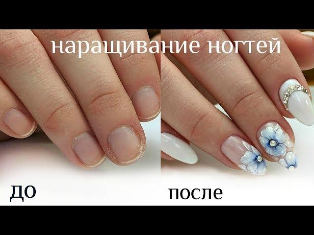 Наращивание ногтей.Маникюр. Нежные цветы на ногтях. Дизайн  ногтей 46