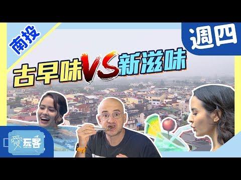 台綜-愛玩客-20190912【南投】不敗古早味vs超夯人氣新滋味!!