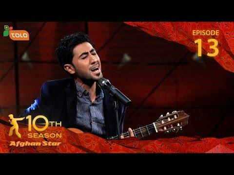 Afghan Star Season 10 - Episode.13 / فصل دهم ستاره افغان - قسمت سیزدهم