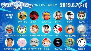 【フォートナイト】FRIENDREAM CUP(フレンドリーカップ) PS4 Pro LIVE