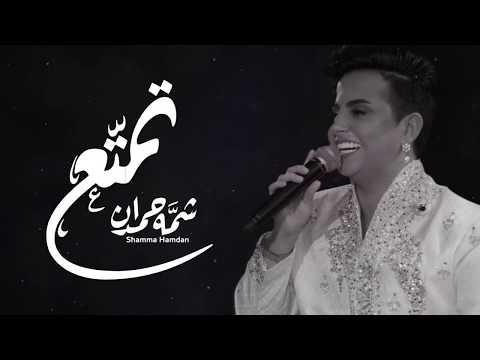 شمه حمدان - تمتّع (حصرياً) | 2017 thumbnail