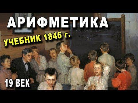 ШОК! АРИФМЕТИКА 1846 г - УЧЕБНИК для 1 Класса 19 ВЕК