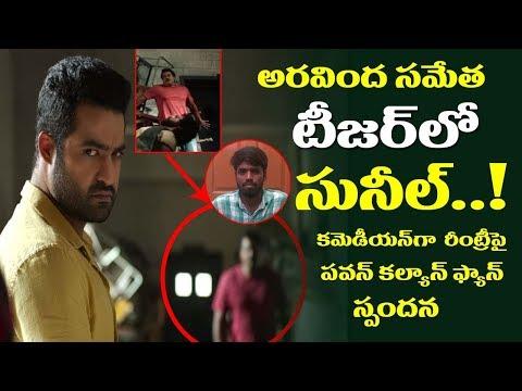 Sunil In Aravindha Sametha Teaser | Jr. NTR, Pooja Hegde | Trivikram | Film Jalsa