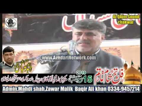 Zakir Nasir Notak | Majlis 15 Rajab 2019 Gahi Chakri |