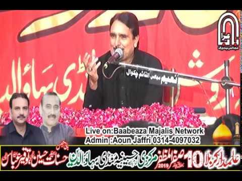 10 Safar 2019 Mandi Bahauddin Zakir Syed Sajjad Hussain Shah (www.Baabeaza.com)