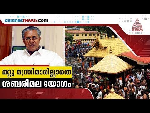 Sabarimala: South Indian ministers skip meeting