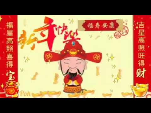 2018新年快乐!Happy Chinese New Year!