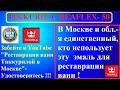 ТИККУРИЛА. Реафлекс-50 SUPER-ЭМАЛИРОВКА ВАНН Москва,