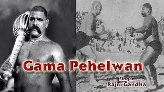 download lagu Krantikari Gama Pahalwan - Rajni Gandha - Bhojpuri Superhit gratis