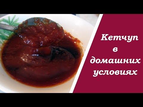 Как сварить кетчуп в домашних условиях на зиму 529