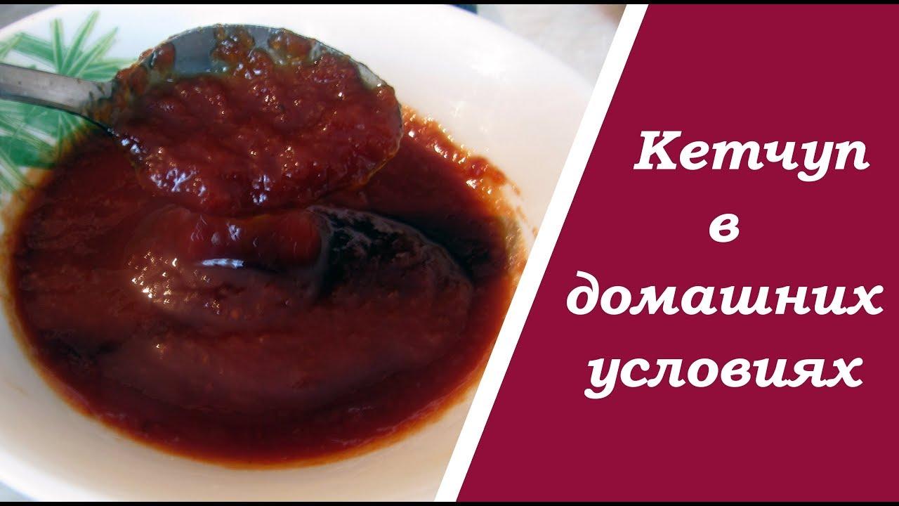 Рецепт приготовления кетчупа в домашних условиях из  189