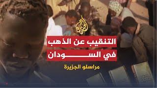 مراسلو الجزيرة- سودانيون ينقبون عن الذهب وتترصدهم المخاطر