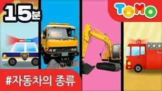 유아 교통안전교육 자동차의 종류 - TOMO 토모키즈 자동차 모음