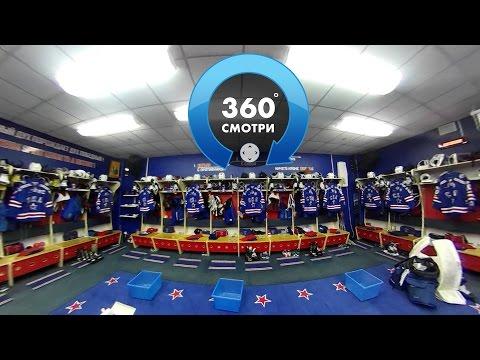 Раздевалка СКА 360°