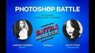 Photoshop Battle — Надя Леденёва VS Настя Словак. Сайт «Victoria's Secret»