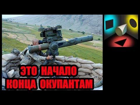 Вот и всё. США передадут Украине мощное вооружение. В Кремле истерика.