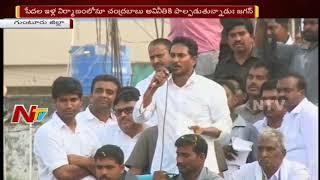 YCP Chief Jagan Mohan Reddy Speech In Guntur District Chilakaluripet  - netivaarthalu.com