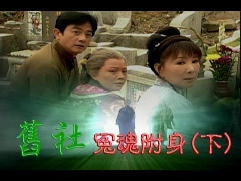 台劇-台灣奇案-淡水的飛碟