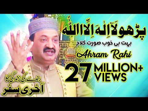 Parho La Ila Ha Il Allah   Naat Vol 1   Akram Rahi