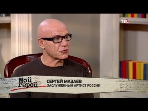 Сергей Мазаев. Мой герой