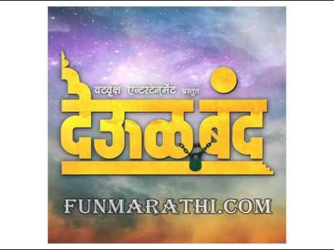 Gurucharitache Kar Paraayan - Deool Band Songs