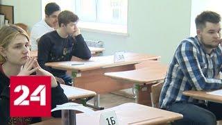 В Екатеринбурге сдали ЕГЭ по самым непопулярным дисциплинам - Россия 24