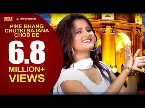 Pike Bhang Chutki Bajana Chod De   New Haryanvi Shiv Bhajan   Deepak Mor & Anjali Raghav